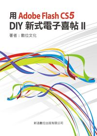 用Adobe Flash CS5 DIY新式電子喜帖. [II]