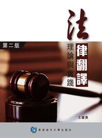 法律翻譯:理論與實踐