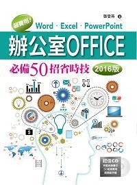 超實用!Word.Excel.PowerPoint辦公室Office必備50招省時技. 2016年版