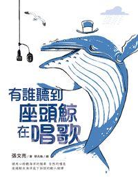 有誰聽到座頭鯨在唱歌