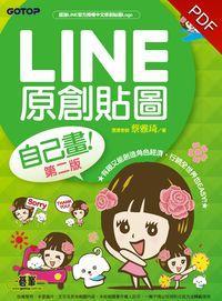 LINE原創貼圖自己畫!:有趣又能創造角色經濟, 行銷全世界也Easy!