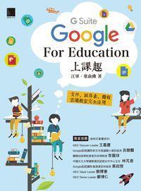G suite Google for education上課趣:文件、試算表、簡報雲端教室完全活用