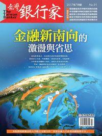 台灣銀行家 [第91期]:金融新南向的激盪與省思