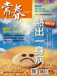 常春月刊 [第412期]:熱出一身病