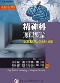 精神科護理概論:基本概念及臨床應用
