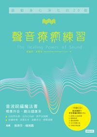 啟動身心淨化的20個聲音療癒練習 [有聲書]