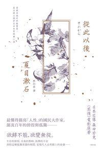從此以後:愛與妥協的終極書寫, 夏目漱石探索自由本質經典小說