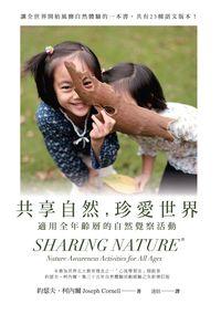 共享自然, 珍愛世界:適用全年齡層的自然覺察活動