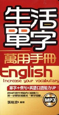 生活單字萬用手冊:單字+例句=英語口語能力UP! [有聲書]