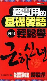 超實用的基礎韓語輕鬆學 [有聲書]