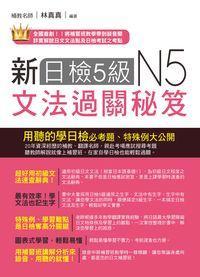 新日檢5級文法過關秘笈 [有聲書]