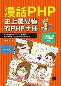 漫話PHP:史上最易懂的PHP手冊