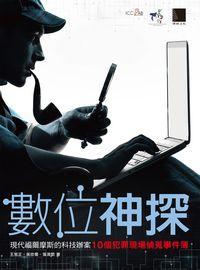 數位神探:現代福爾摩斯的科技辦案:10個犯罪現場偵蒐事件簿