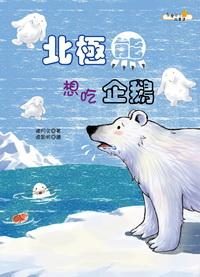 北極熊想吃企鵝