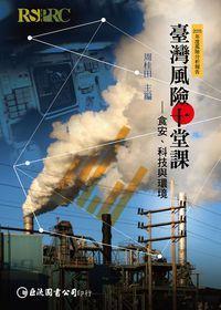 臺灣風險十堂課:食安、科技與環境
