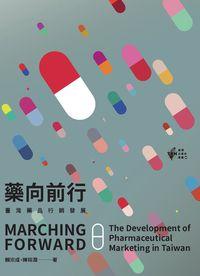 藥向前行:臺灣藥品行銷發展