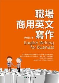 職場商用英文寫作