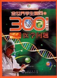 全世界學生愛問的300個醫學問題