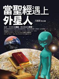 當聖經遇上外星人