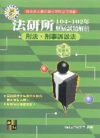 法研所歷屆試題解析:刑法.刑事訴訟法