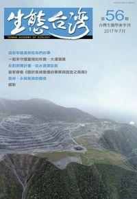 生態台灣 [第56期]:台灣生態學會季刊