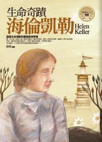 生命奇蹟:海倫凱勒