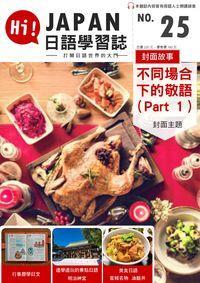 Hi! JAPAN 日語學習誌 [第25期] [有聲書]:不同場合下的敬語(Part 1)