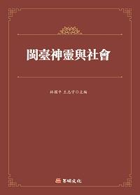 閩臺神靈與社會