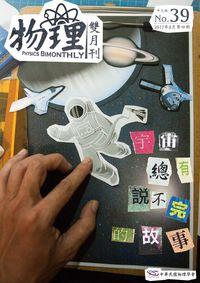 物理雙月刊 [第39卷4期]:宇宙總有說不完的故事