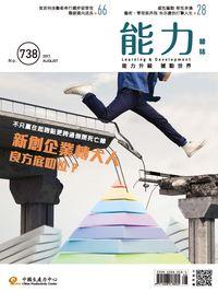 能力雜誌 [第738期]:新創企業轉大人 良方底叨位?