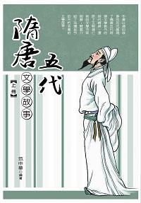 隋唐五代文學故事. 上冊