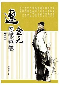 遼金元文學故事. 上冊