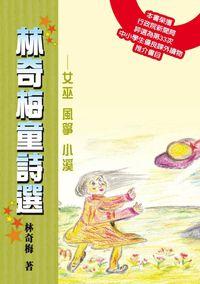 林奇梅童詩選:女巫 風箏 小溪
