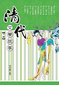 清代文學故事. 下冊