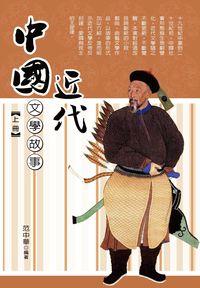 中國近代文學故事. 上冊