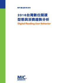 台灣數位閱讀型態與消費趨勢分析. 2016
