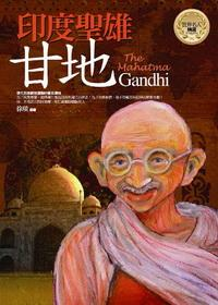 印度聖雄:甘地