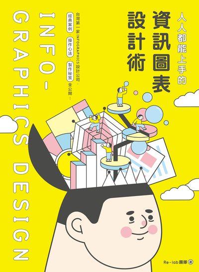 人人都能上手的資訊圖表設計術:台灣第一家INFOGRAPHIC設計公司, 經典案例、操作心法、製作祕笈全公開!