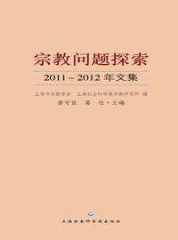 宗教問題探索, 2011-2012年文集