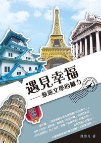 遇見幸福:旅遊文學的魅力