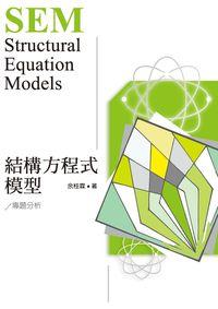 結構方程式模型:專題分析