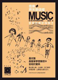 音樂原來是這樣 [有聲書]:音程的奧妙與魅力