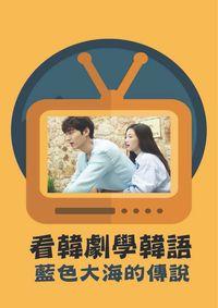 看韓劇學韓語:藍色大海的傳說