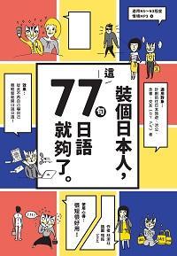 裝個日本人, 這77句日語就夠了 [有聲書]