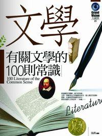 有關文學的100則常識