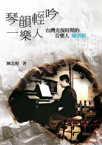 琴韻輕吟一樂人:台灣光復時期的音樂人陳清銀