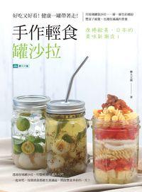 手作輕食罐沙拉:好吃又好看!健康一罐帶著走!