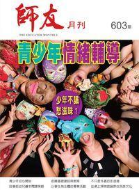 師友月刊 [第603期]:青少年情緒輔導