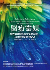 醫療靈媒:慢性與難解疾病背後的祕密, 以及健康的終極之道