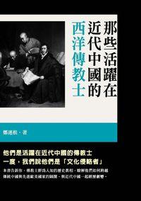那些活躍在近代中國的西洋傳教士
